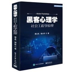 黑客心理學 — 社會工程學原理-cover