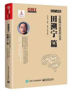 光榮與夢想互聯網口述系列叢書田溯寧篇-cover