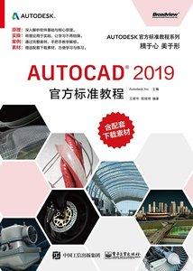 AutoCAD2019官方標準教程-cover