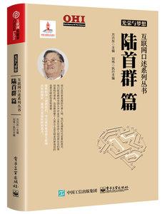光榮與夢想互聯網口述系列叢書陸首群篇-cover