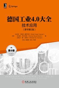 德國工業4.0大全 -- 第4卷:技術應用-cover