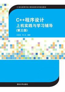 C++程序設計上機實踐與學習輔導(第三版)-cover