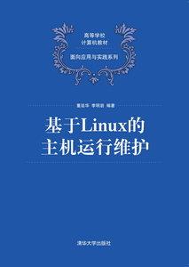 基於Linux的主機運行維護-cover