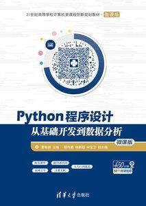 Python程序設計——從基礎開發到數據分析(微課版)-cover