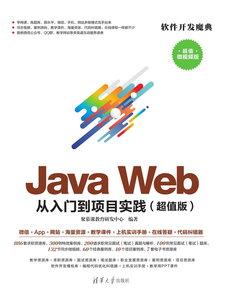 Java Web 從入門到項目實踐(超值版)-cover