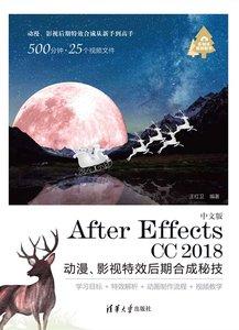 中文版After Effects CC 2018 動漫、影視特效後期合成秘技-cover