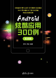 Android 炫酷應用 300例 (實戰篇)-cover
