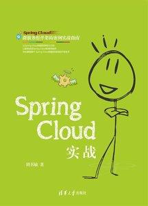 Spring Cloud實戰