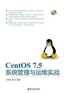 CentOS 7.5 系統管理與運維實戰-cover