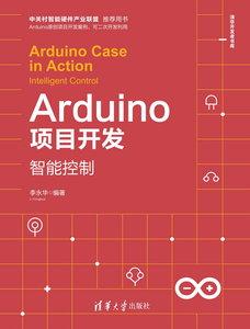 Arduino 項目開發 — 智能控制-cover