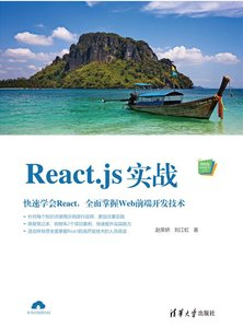 React.js實戰-cover