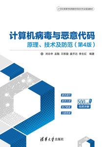 電腦病毒與惡意代碼 — 原理、技術及防範, 4/e-cover