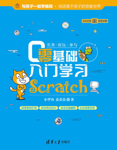 零基礎入門學習Scratch-cover