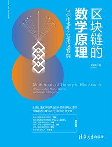 區塊鏈的數學原理——認識市場引力與市場智能-cover