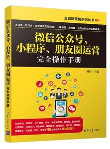 微信公眾號、小程序、朋友圈運營完全操作手冊-cover