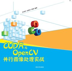 CUDA與OpenCV並行圖像處理實戰-cover