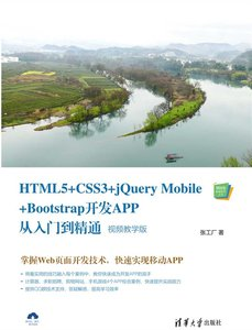HTML5 + CSS3 +j Query Mobile + Bootstrap 開發 APP 從入門到精-cover