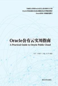 Oracle公有雲實用指南-cover