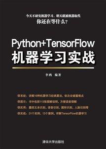 Python+TensorFlow機器學習實戰-cover