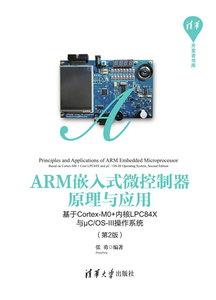 ARM嵌入式微控制器原理與應用——基於Cortex-M0+內核LPC84X與μC/OS--cover