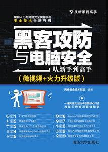 黑客攻防與電腦安全從新手到高手(微視頻+火力升級版)-cover