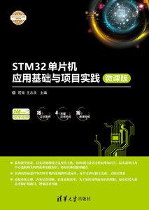 STM32 單片機應用基礎與項目實踐 -- 微課版-cover