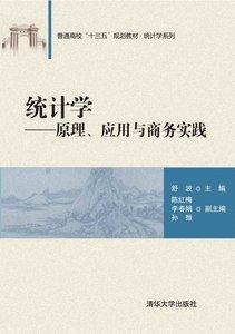 統計學——原理、應用與商務實踐-cover