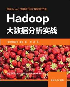 Hadoop大數據分析實戰-cover