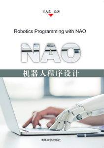 NAO機器人程序設計-cover