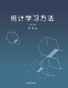 統計學習方法, 2/e-cover