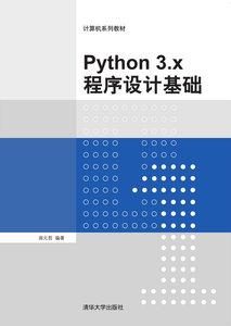 Python 3.x程序設計基礎-cover