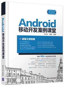 Android 移動開發案例課堂-cover