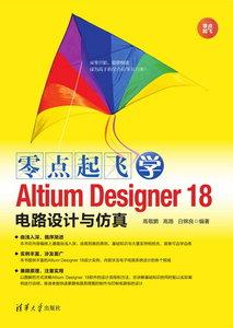 零點起飛學Altium Designer 18電路設計與模擬-cover
