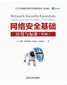 網絡安全基礎:應用與標準(第5版) (Network Security Essentials Applications and Standards, 5/e)-cover