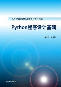 Python程序設計基礎-cover