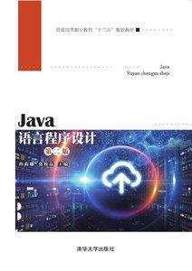 Java語言程序設計(第二版)-cover