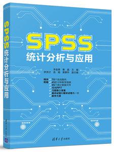 SPSS統計分析與應用-cover