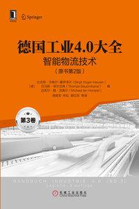 德國工業4.0大全 -- 第3卷:智能物流技術-cover