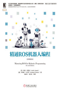 精通 ROS 機器人編程, 2/e (Mastering ROS for Robotics Programming, 2/e)-cover