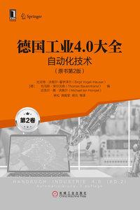 德國工業4.0大全 -- 第2卷:自動化技術-cover