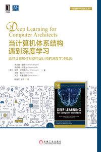 當電腦體系結構遇到深度學習:面向電腦體系結構設計師的深度學習概論-cover