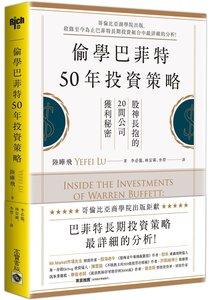 偷學巴菲特50年投資策略:股神長抱的20間公司獲利秘密-cover