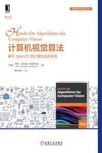 電腦視覺算法:基於 OpenCV 的電腦應用開發 (Hands-On Algorithms for Computer Vision)-cover