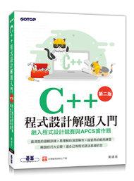 C++ 程式設計解題入門 -- 融入程式設計競賽與 APCS 實作題, 2/e-cover