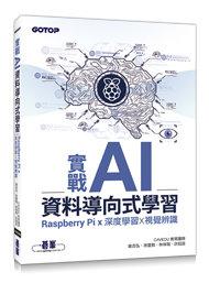 實戰 AI資料導向式學習|Raspberry Pi x 深度學習 x 視覺辨識-cover