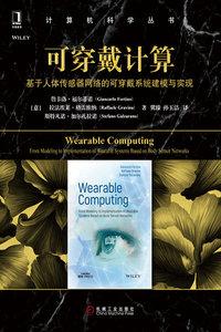 可穿戴計算:基於人體傳感器網絡的可穿戴系統建模與實現-cover