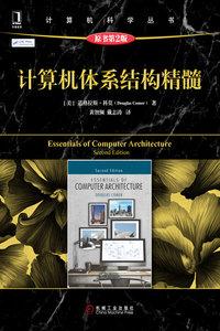 電腦體系結構精髓(原書第2版)-cover