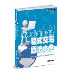 PowerLanguage 程式交易語法大全-cover