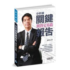 分析師關鍵報告〈期貨交易篇〉-cover