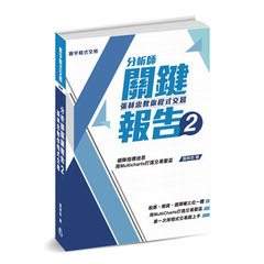 分析師關鍵報告2—張林忠教你程式交易-cover